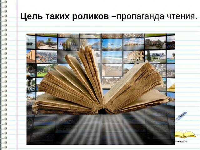 Цель таких роликов –пропаганда чтения. http://ku4mina.ucoz.ru/ http://ku4min...