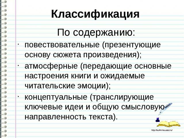 Классификация По содержанию: повествовательные (презентующие основу сюжета пр...
