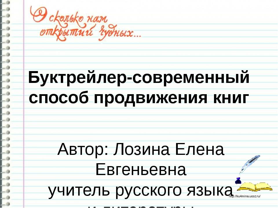 Буктрейлер-современный способ продвижения книг Автор: Лозина Елена Евгеньевна...