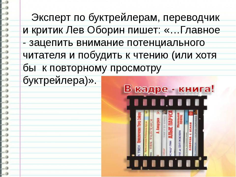 Эксперт по буктрейлерам, переводчик и критик Лев Оборин пишет: «…Главное - з...