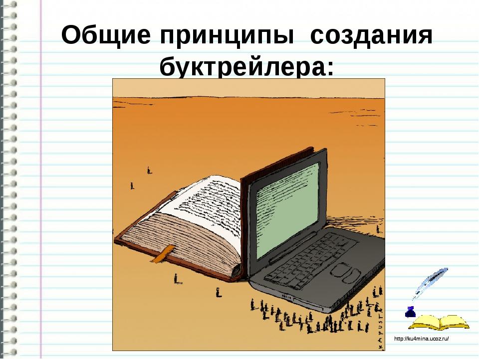 Общие принципы создания буктрейлера: http://ku4mina.ucoz.ru/ http://ku4mina.u...