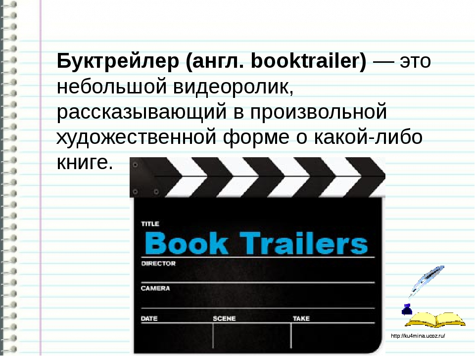 Буктрейлер (англ. booktrailer)— это небольшой видеоролик, рассказывающий в п...