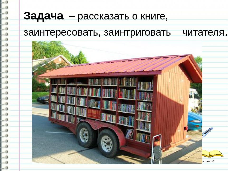 Задача – рассказать о книге, заинтересовать, заинтриговать читателя. http://k...