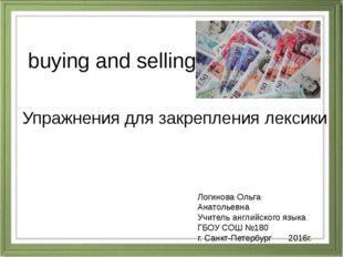 Упражнения для закрепления лексики buying and selling Логинова Ольга Анатолье