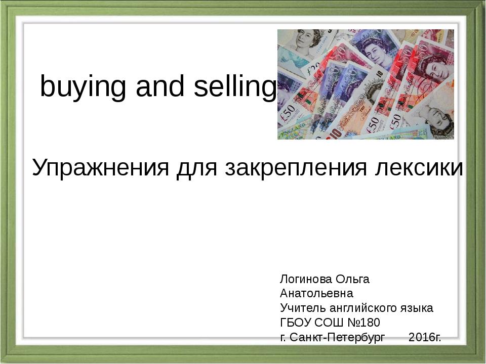 Упражнения для закрепления лексики buying and selling Логинова Ольга Анатолье...