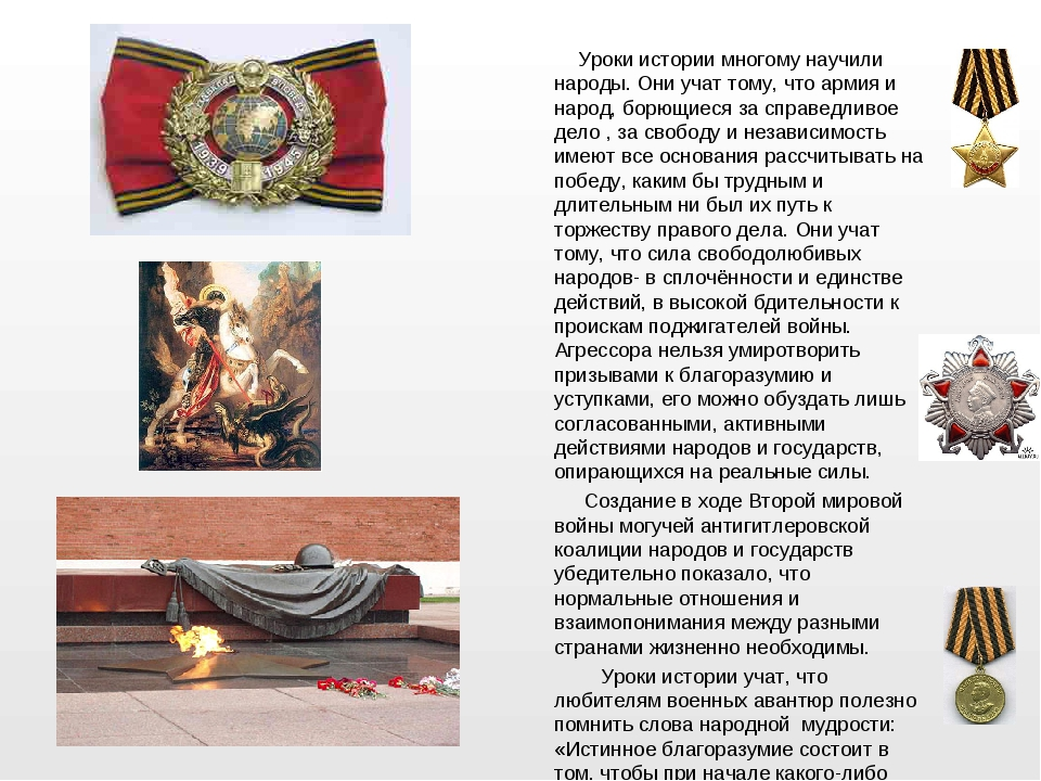 Уроки истории многому научили народы. Они учат тому, что армия и народ, борю...