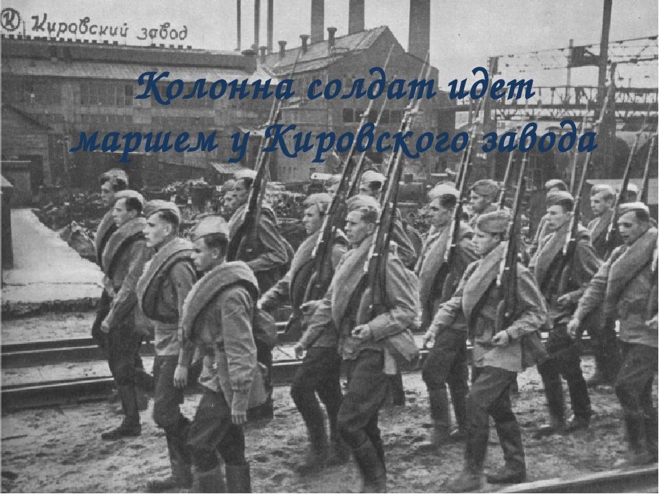 Колонна солдат идет маршем у Кировского завода