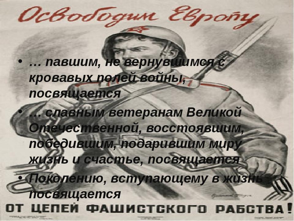 … павшим, не вернувшимся с кровавых полей войны, посвящается … славным ветера...