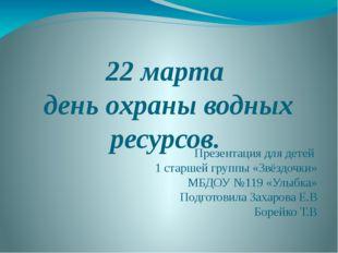 22 марта день охраны водных ресурсов. Презентация для детей 1 старшей группы