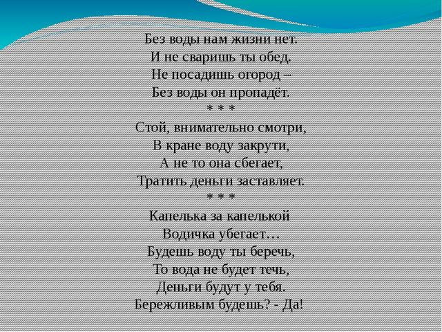 Без воды нам жизни нет. И не сваришь ты обед. Не посадишь огород – Без воды о...
