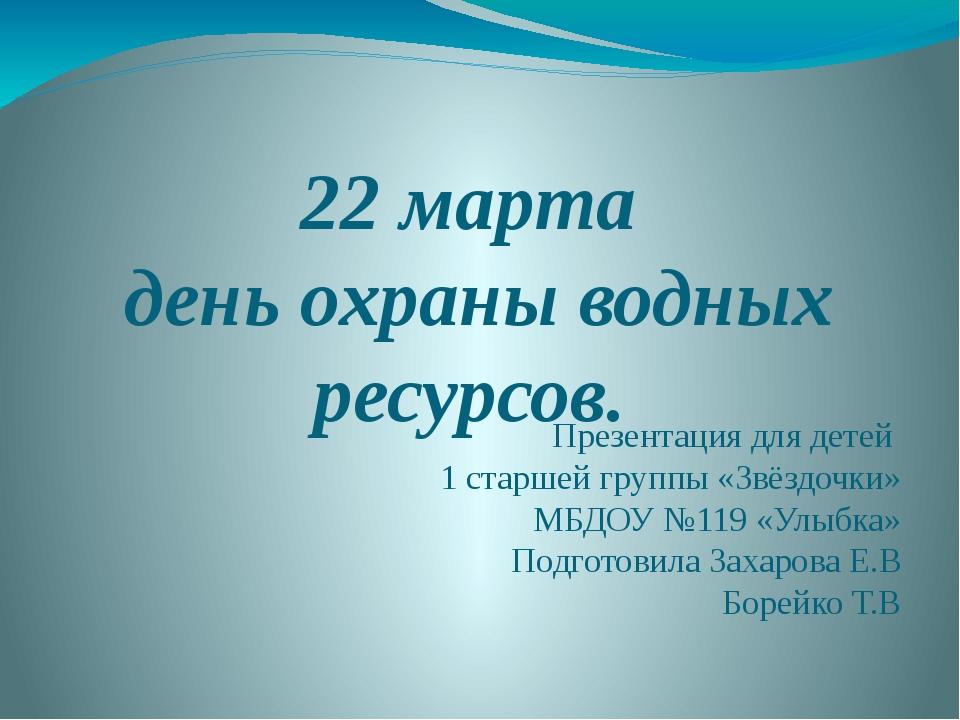 22 марта день охраны водных ресурсов. Презентация для детей 1 старшей группы...