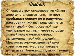 Вывод: С первых строк стихотворения «Зимняя дорога» становится ясно, что&nbs