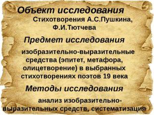 Объект исследования           Стихотворения А.С.Пушкина, Ф.И.Тютчева