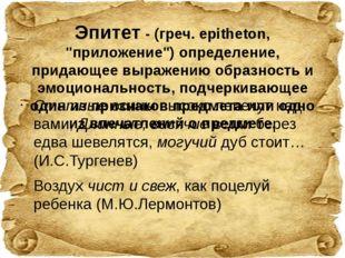 """Эпитет - (греч. epitheton, """"приложение"""") определение, придающее выр"""