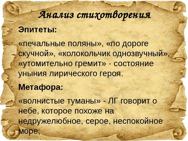 Анализ стихотворения Эпитеты: «печальные поляны», «по дороге скучной», «кол...