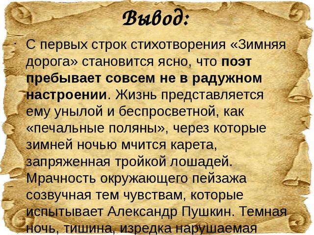 Вывод: С первых строк стихотворения «Зимняя дорога» становится ясно, что&nbs...