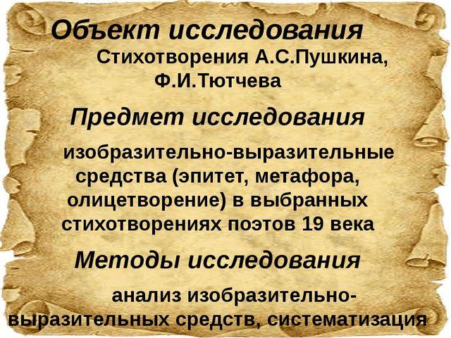Объект исследования           Стихотворения А.С.Пушкина, Ф.И.Тютчева...
