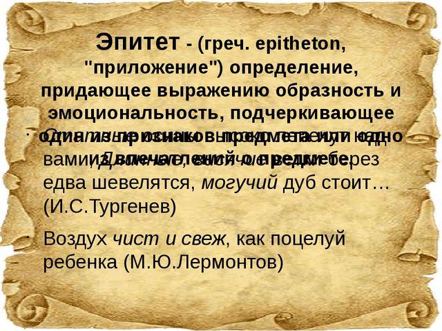 """Эпитет - (греч. epitheton, """"приложение"""") определение, придающее выр..."""