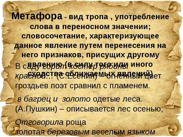 Метафора - вид тропа , употребление слова в переносном значении; словосочетан...