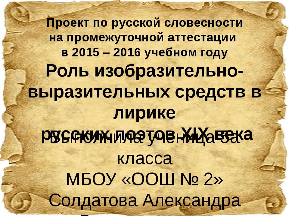 Проект по русской словесности на промежуточной аттестации  в 2015 – 2016 учеб...