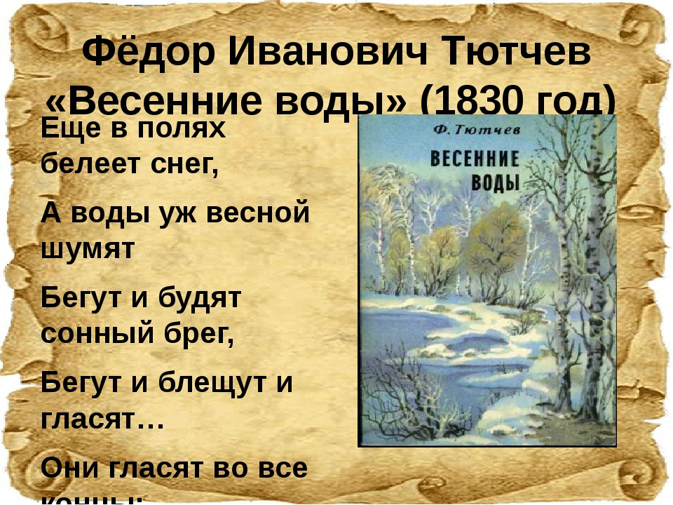 Фёдор Иванович Тютчев «Весенние воды» (1830 год)  Еще в полях белеет снег,...
