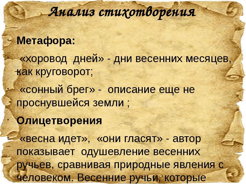 Анализ стихотворения Метафора:  «хоровод  дней» - дни весенних месяцев, как...