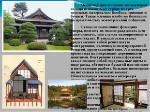 Японский дом в Стране восходящего солнца испокон веку строят из трех основны