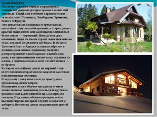 Альпийский дом На севере страны в горных и предгорных альпийских районах расп