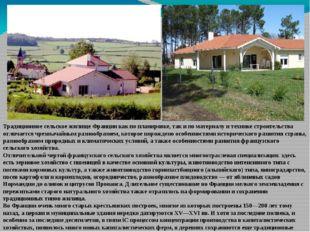 Традиционное сельское жилище Франции как по планировке, так и по материалу и