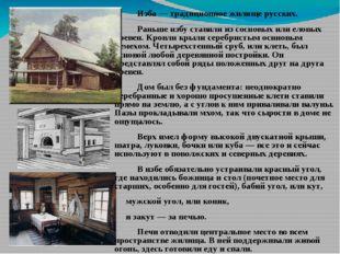 Изба — традиционное жилище русских. Раньше избу ставили из сосновых или елов