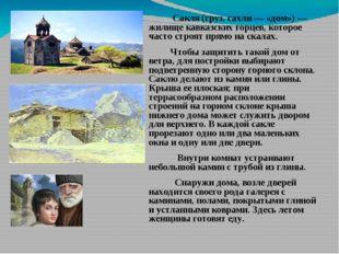 Сакля (груз. сахли — «дом») — жилище кавказских горцев, которое часто строят