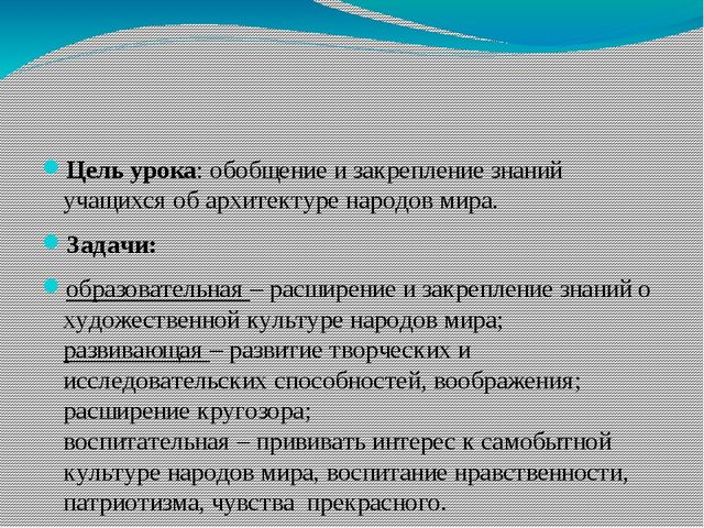 Цель урока: обобщение и закрепление знаний учащихся об архитектуре народов м...