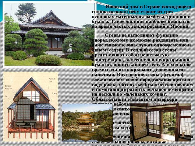 Японский дом в Стране восходящего солнца испокон веку строят из трех основны...