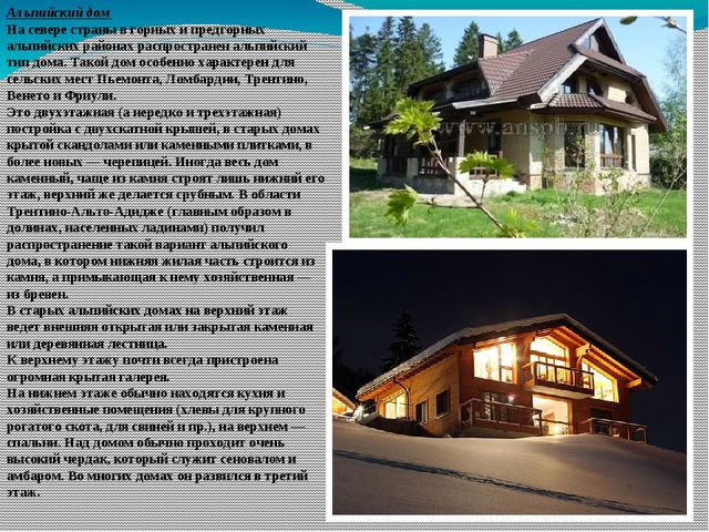 Альпийский дом На севере страны в горных и предгорных альпийских районах расп...