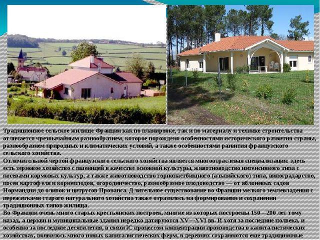 Традиционное сельское жилище Франции как по планировке, так и по материалу и...