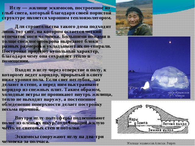 Иглу — жилище эскимосов, построенное из глыб снега, который благодаря своей...