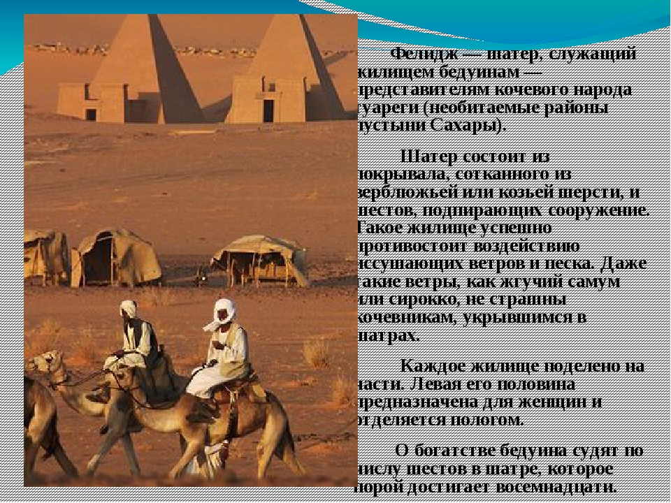 Фелидж — шатер, служащий жилищем бедуинам — представителям кочевого народа т...