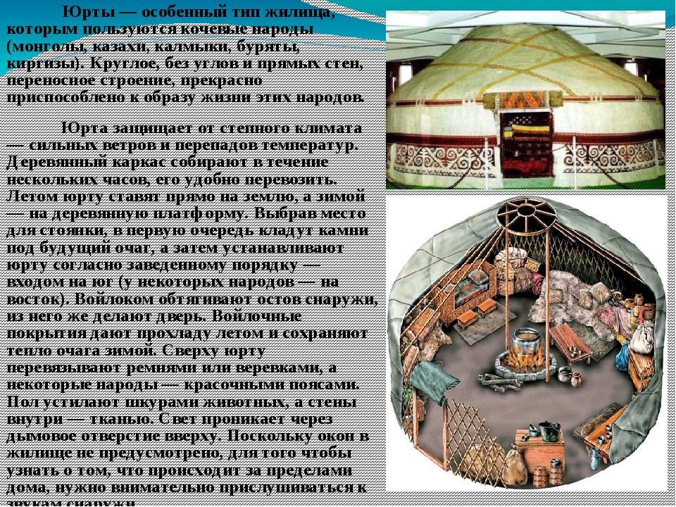 Юрты — особенный тип жилища, которым пользуются кочевые народы (монголы, каз...
