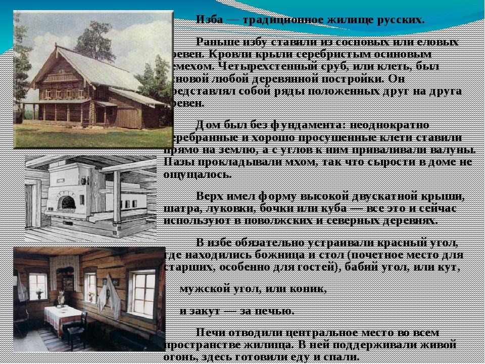 Изба — традиционное жилище русских. Раньше избу ставили из сосновых или елов...