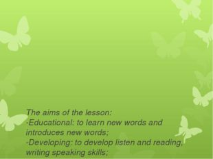 The aims of the lesson: -Educational: to learn new words and introduces new
