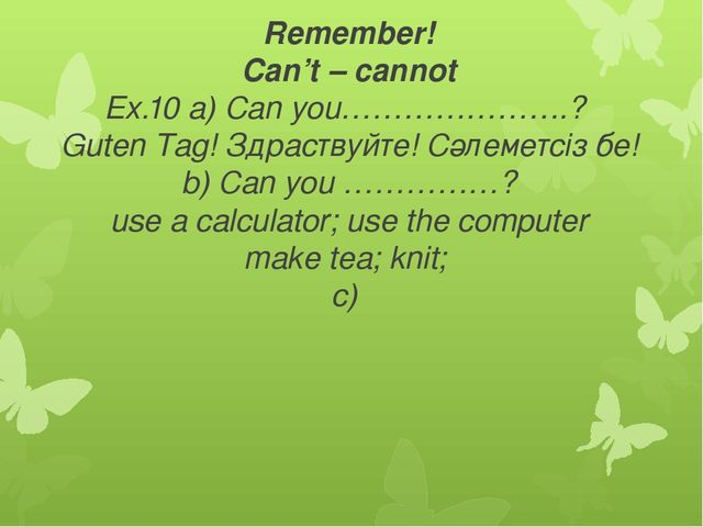 Remember! Can't – cannot Ex.10 a) Can you………………….? Guten Tag! Здраствуйте! Сә...