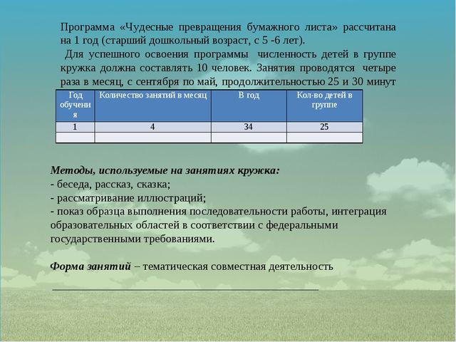 Программа «Чудесные превращения бумажного листа» рассчитана на 1 год (старший...