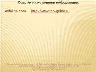 Ссылки на источники информации. avialine.com http://www.trip-guide.ru Павлод