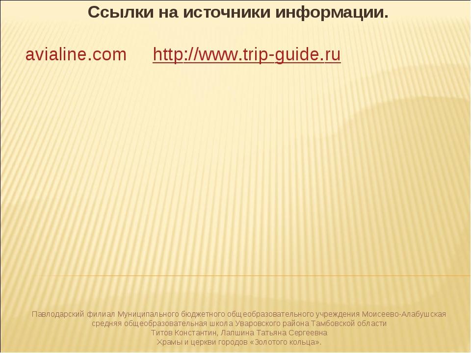 Ссылки на источники информации. avialine.com http://www.trip-guide.ru Павлод...
