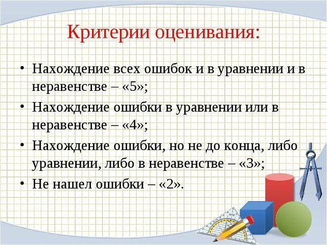 Критерии оценивания: Нахождение всех ошибок и в уравнении и в неравенстве – «...