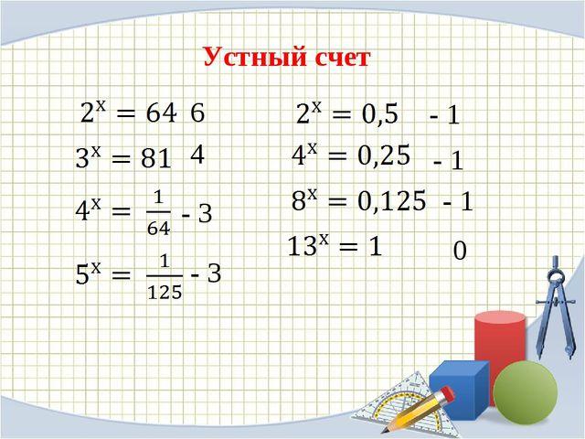 Устный счет 6 4 - 3 - 3 - 1 - 1 - 1 0