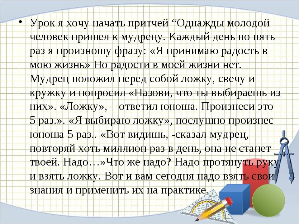 """Урок я хочу начать притчей """"Однажды молодой человек пришел к мудрецу. Каждый..."""