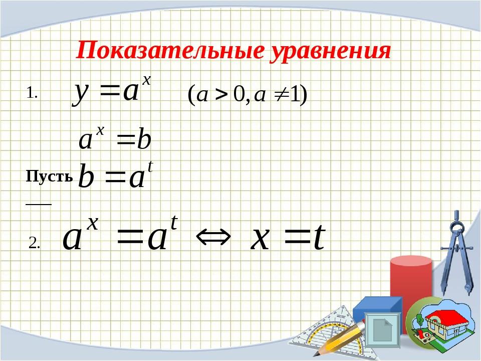 2. 1. Пусть Показательные уравнения