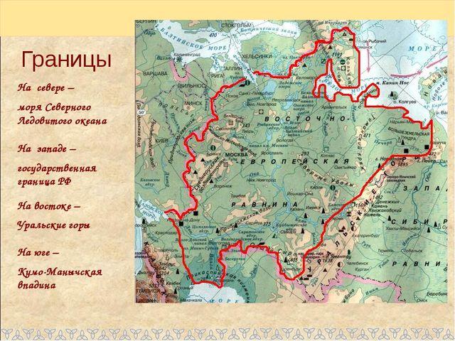 Границы На севере – моря Северного Ледовитого океана На западе – государствен...