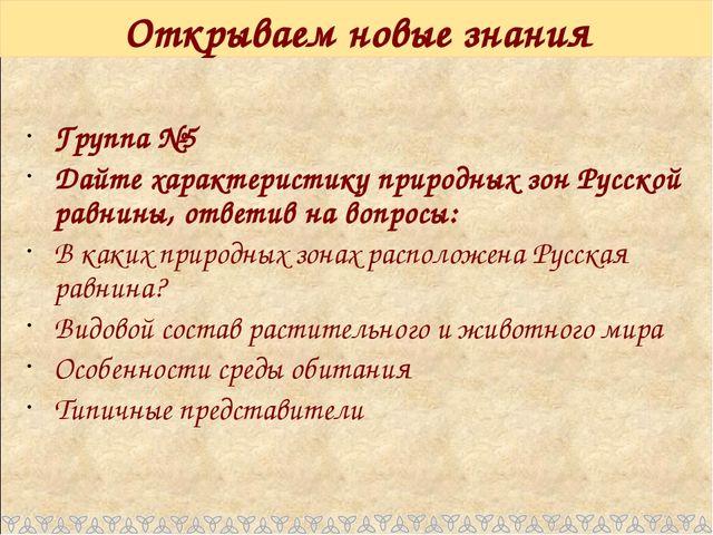 Открываем новые знания Группа №5 Дайте характеристику природных зон Русской р...